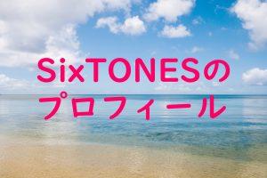 SixTONESのプロフィール