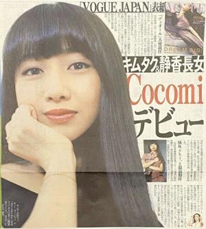 cocomiのデビューを報じた新聞一面