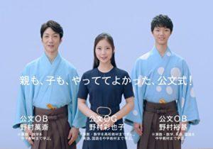 野村彩也子と野村萬斎の公文式CM