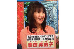 豊田真由子がイメチェンしてメディアに久々に登場