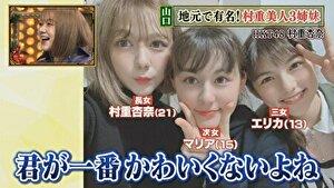 村重杏奈と美人妹の3ショット