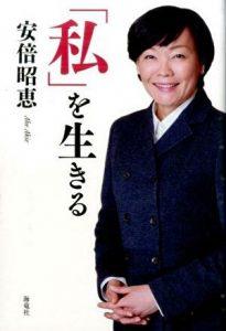 安倍昭恵の書籍の表紙