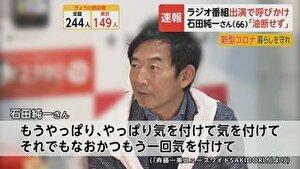 石田純一がコロナ感染予防を声掛けしている様子