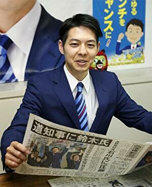 北海道知事に当選したときの鈴木直道