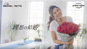 福田萌子のバチェロレッテの広告の様子