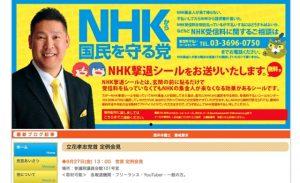 NHKから国民を守る党のマニフェスト