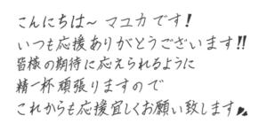 虹プロのマユカの直筆メッセージ