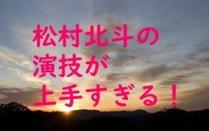 松村北斗の演技が上手い