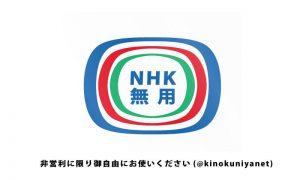 NHK撃退シール