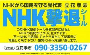 NHK撃退ステッカー