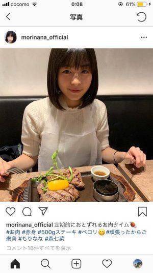 森七菜とステーキ