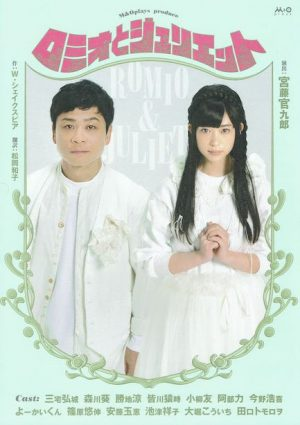 森川葵の舞台のポスター