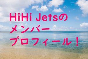 HiHi Jetsのメンバープロフィール