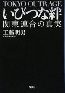 岡沢高宏について書かれた本